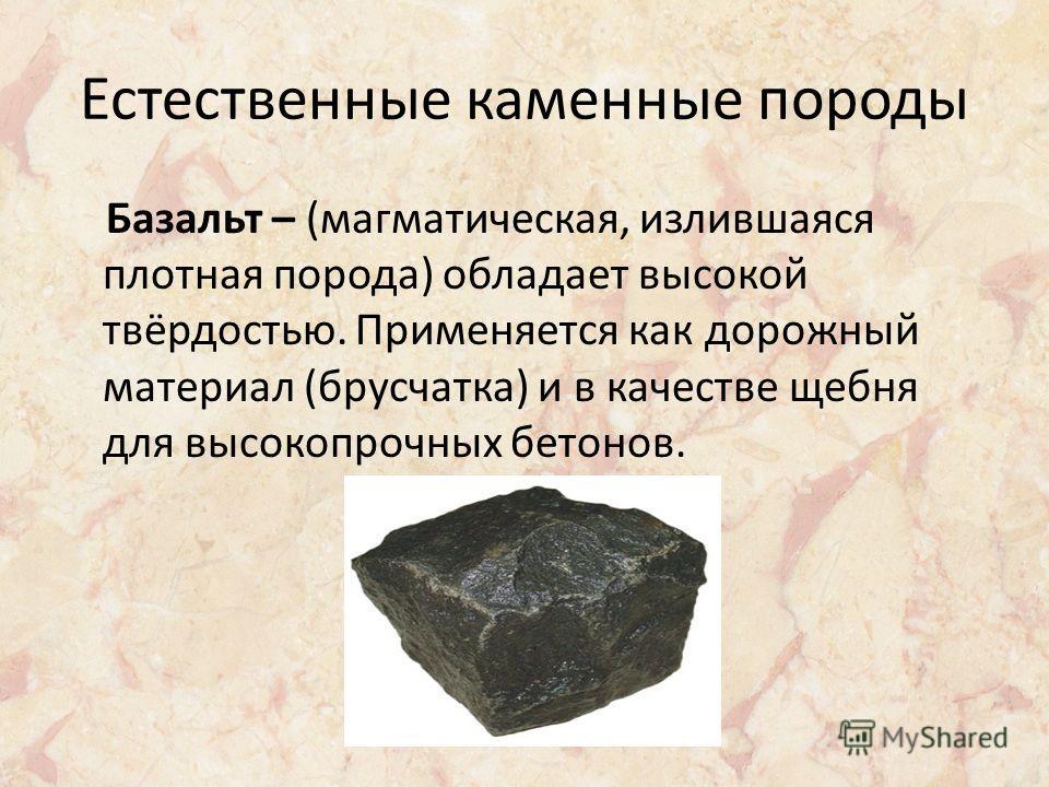 Естественные каменные породы Габбро – (магматическая глубинная порода) содержит синевато тёмные кристаллы и другие минералы. Применяется в особо ценных облицовках.