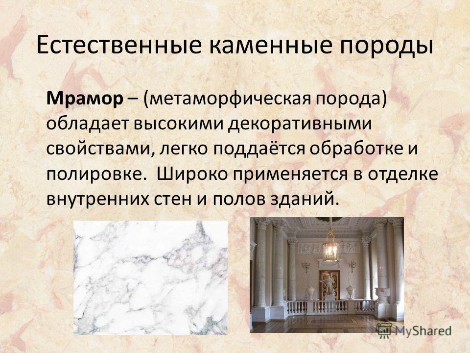 Естественные каменные породы Известняк – (осадочная горная порода) Уникальный строительный материал, поддающийся декоративной обработке, обладающий высокой морозостойкостью и долговечностью.