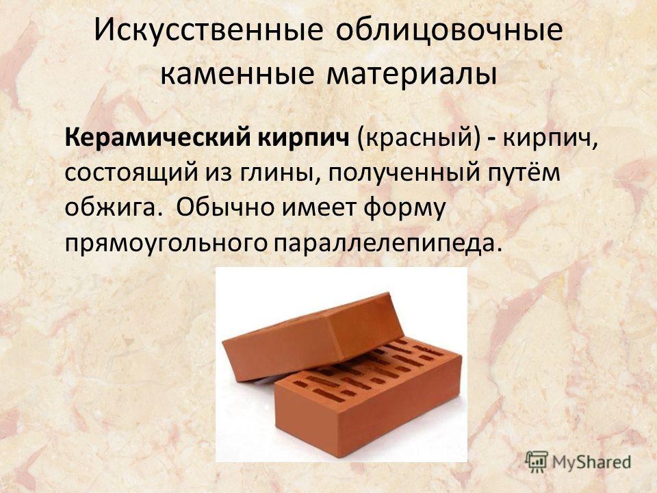 Естественные каменные породы Мрамор – (метаморфическая порода) обладает высокими декоративными свойствами, легко поддаётся обработке и полировке. Широко применяется в отделке внутренних стен и полов зданий.