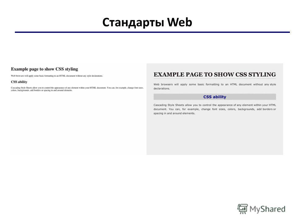 Стандарты Web