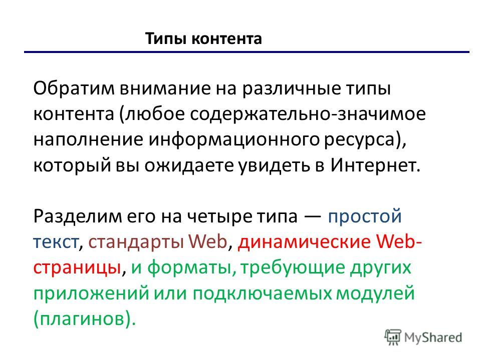 Обратим внимание на различные типы контента (любое содержательно-значимое наполнение информационного ресурса), который вы ожидаете увидеть в Интернет. Разделим его на четыре типа простой текст, стандарты Web, динамические Web- страницы, и форматы, тр