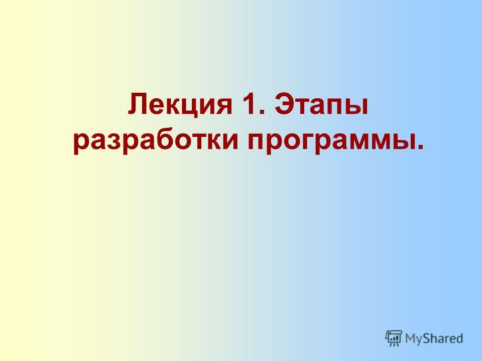 Лекция 1. Этапы разработки программы.