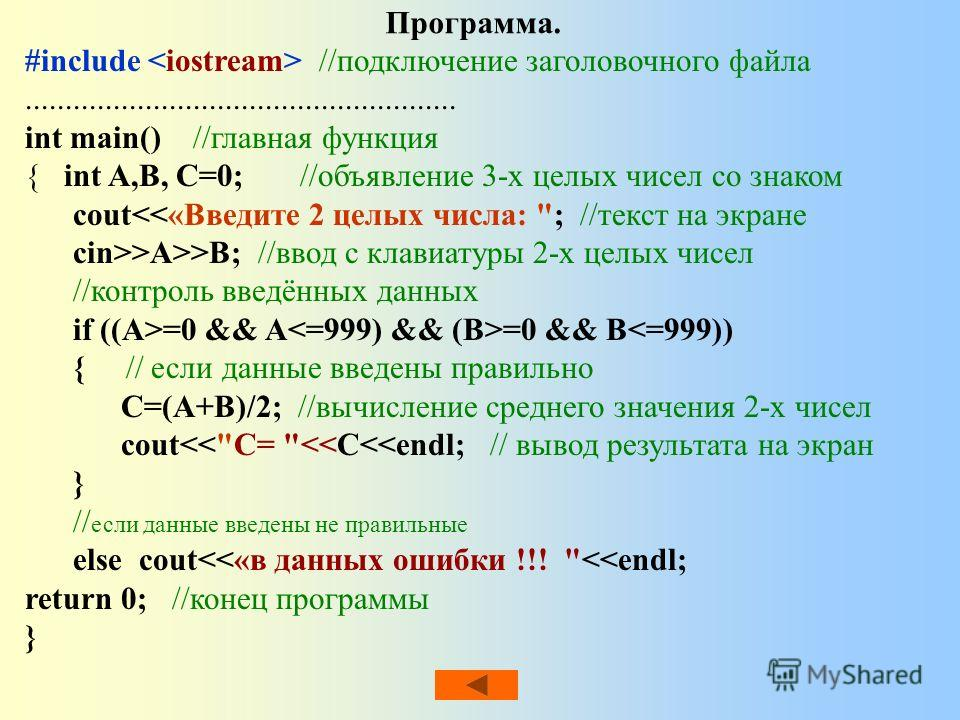 Программа. #include //подключение заголовочного файла...................................................... int main() //главная функция { int A,B, C=0; //объявление 3-х целых чисел со знаком cout