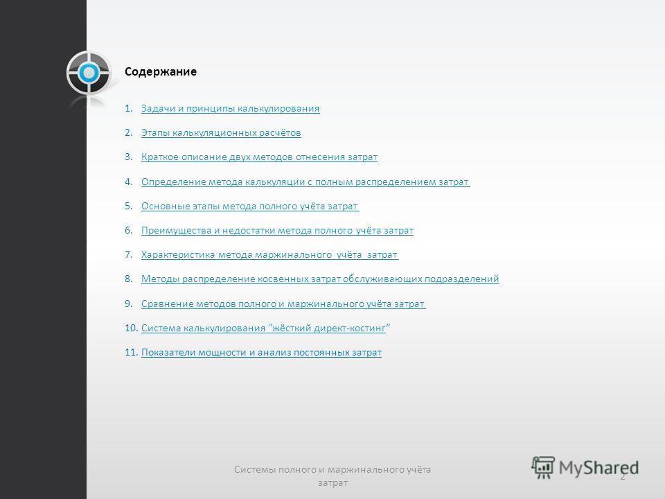 Содержание 1.Задачи и принципы калькулированияЗадачи и принципы калькулирования 2.Этапы калькуляционных расчётовЭтапы калькуляционных расчётов 3.Краткое описание двух методов отнесения затратКраткое описание двух методов отнесения затрат 4.Определени