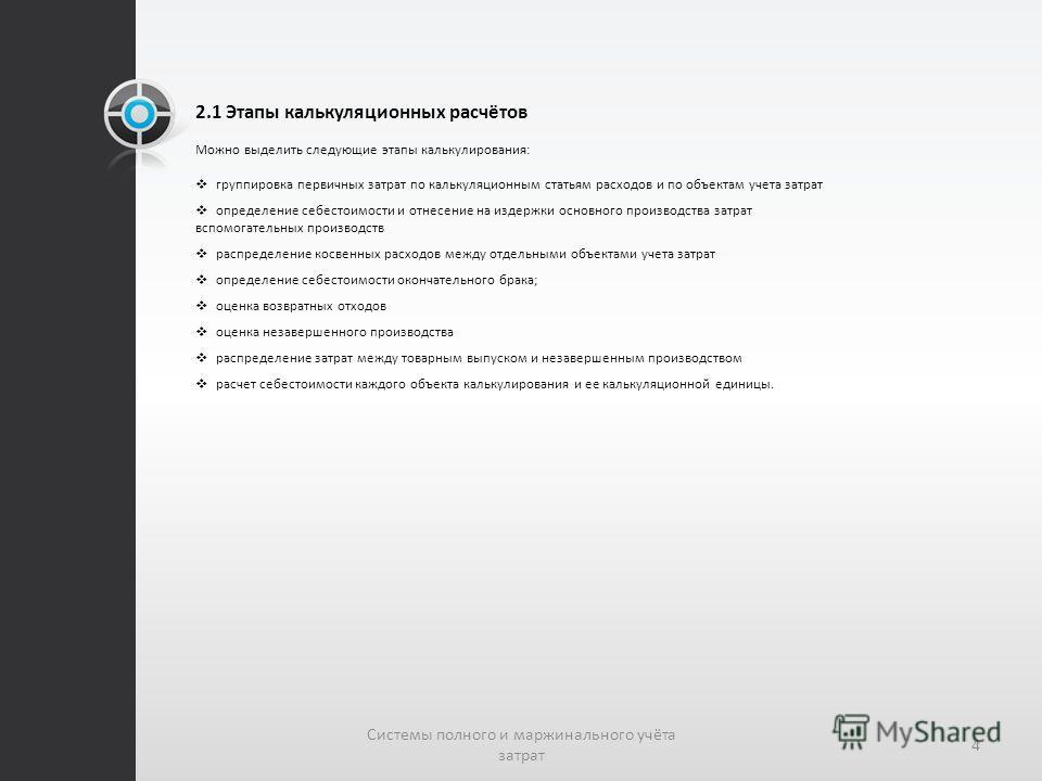 2.1 Этапы калькуляционных расчётов 4 Системы полного и маржинального учёта затрат Можно выделить следующие этапы калькулирования: группировка первичных затрат по калькуляционным статьям расходов и по объектам учета затрат определение себестоимости и