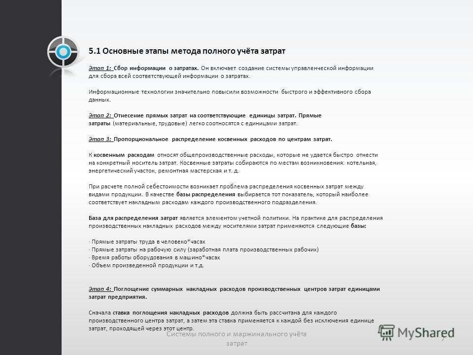 5.1 Основные этапы метода полного учёта затрат 7 Системы полного и маржинального учёта затрат Этап 1: Сбор информации о затратах. Он включает создание системы управленческой информации для сбора всей соответствующей информации о затратах. Информацион
