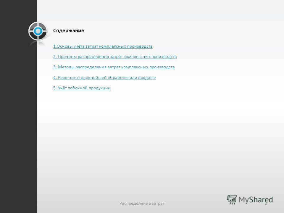 Содержание 1.Основы учёта затрат комплексных производств 2. Причины распределения затрат комплексных производств 3. Методы распределения затрат комплексных производств 4. Решение о дальнейшей обработке или продаже 5. Учёт побочной продукции 2Распреде