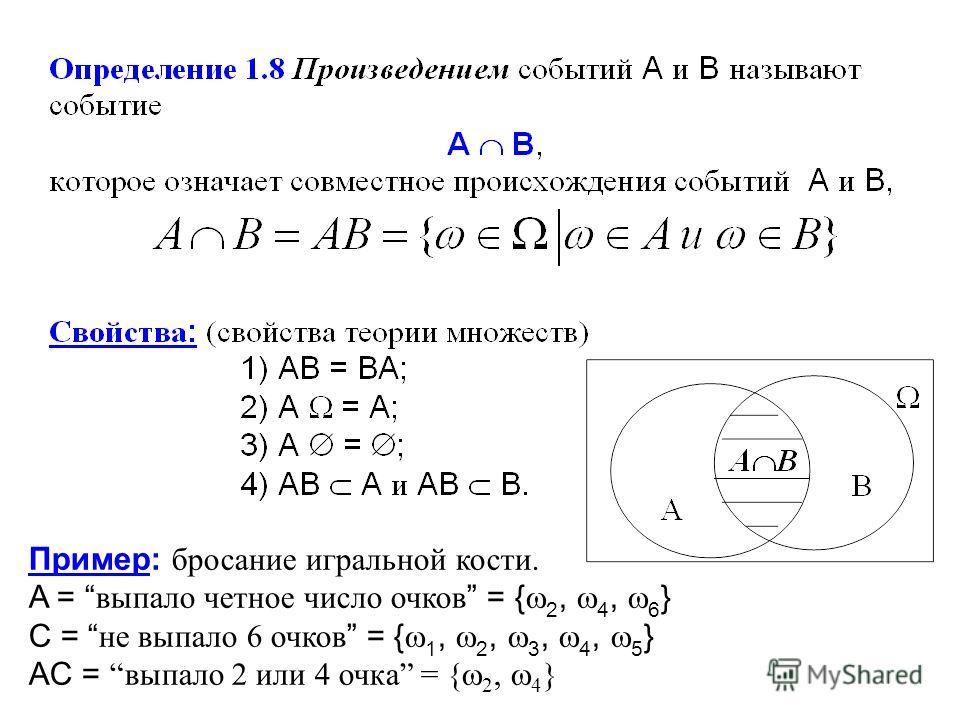 Пример: бросание игральной кости. A = выпало четное число очков = { 2, 4, 6 } C = не выпало 6 очков = { 1, 2, 3, 4, 5 } AC =выпало 2 или 4 очка = { 2, 4 }