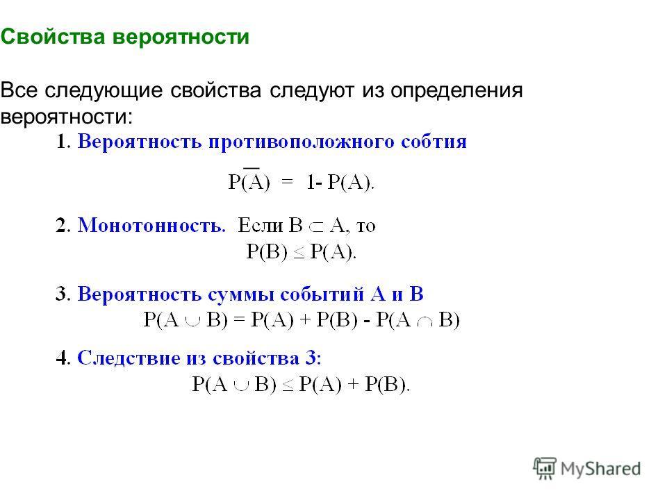 Свойства вероятности Все следующие свойства следуют из определения вероятности: