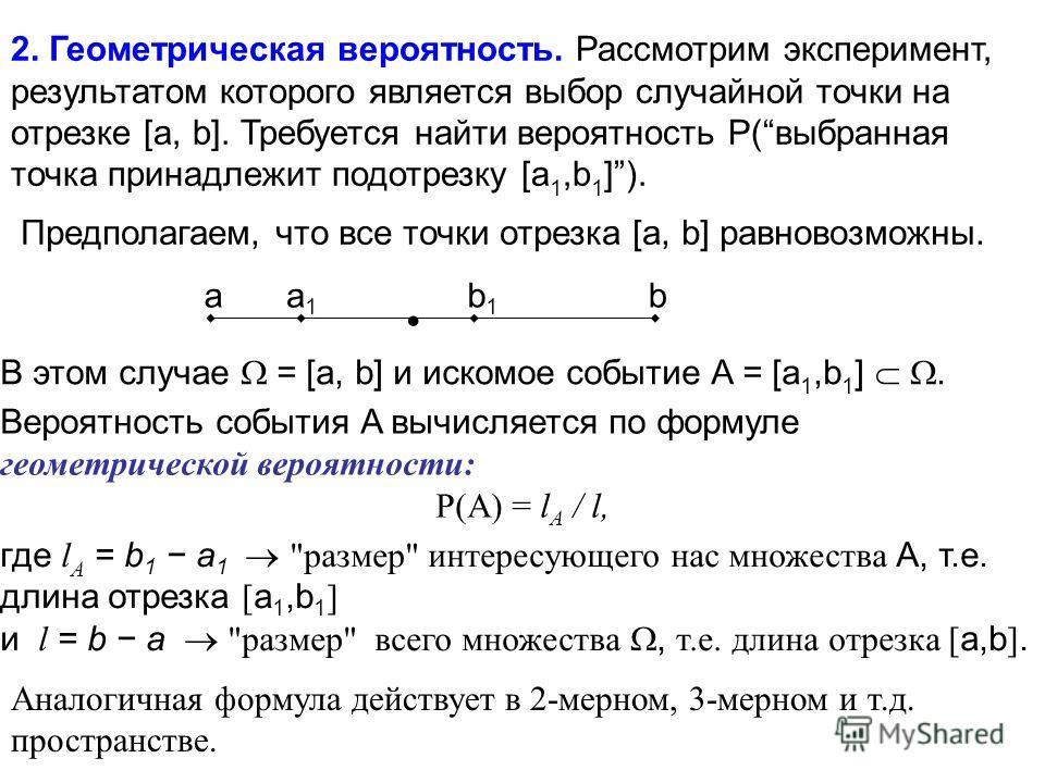 2. Геометрическая вероятность. Рассмотрим эксперимент, результатом которого является выбор случайной точки на отрезке [a, b]. Требуется найти вероятность P(выбранная точка принадлежит подотрезку [a 1,b 1 ]). Предполагаем, что все точки отрезка [a, b]
