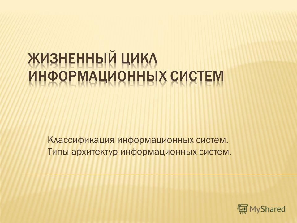 Классификация информационных систем. Типы архитектур информационных систем.