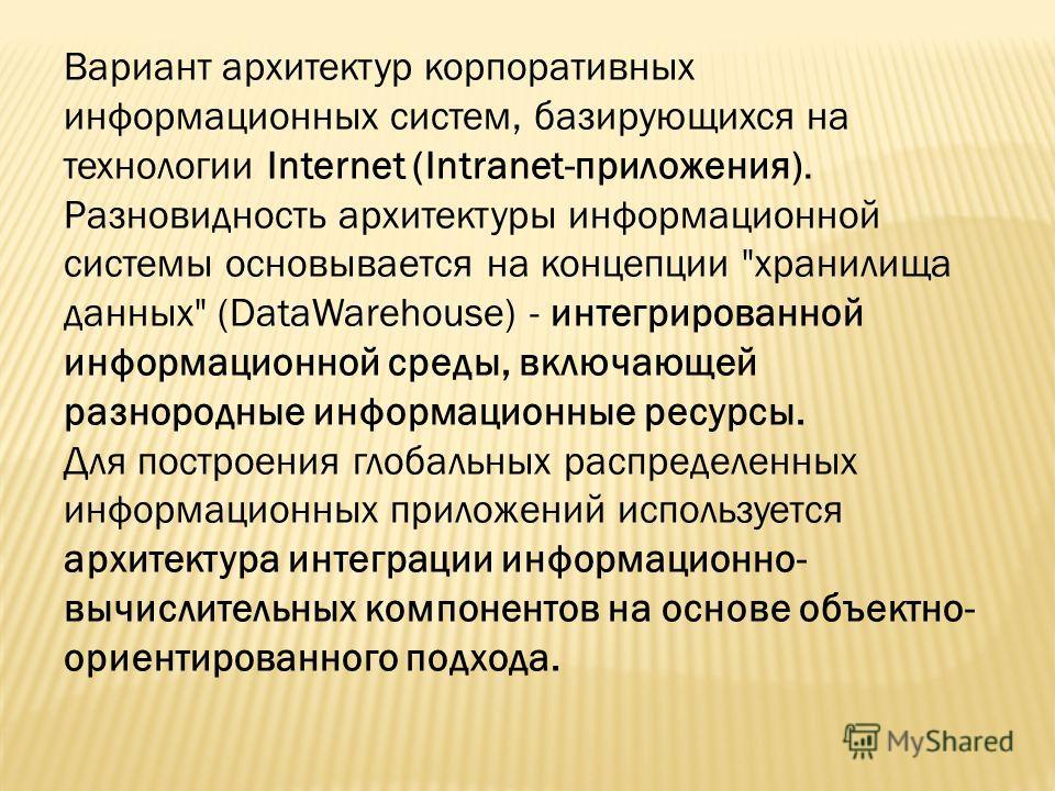 Вариант архитектур корпоративных информационных систем, базирующихся на технологии Internet (Intranet-приложения). Разновидность архитектуры информационной системы основывается на концепции