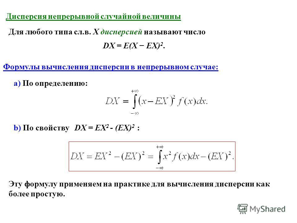 Для любого типа сл.в. X дисперсией называют число DX = E(X EX) 2. b) По свойству DX = EX 2 - (EX) 2 : a) По определению: Дисперсия непрерывной случайной величины Формулы вычисления дисперсии в непрерывном случае: Эту формулу применяем на практике для