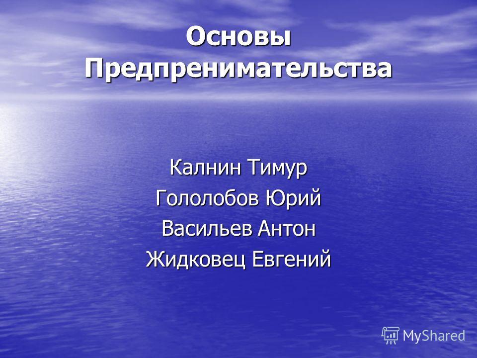 Основы Предпренимательства Калнин Тимур Гололобов Юрий Васильев Антон Жидковец Евгений