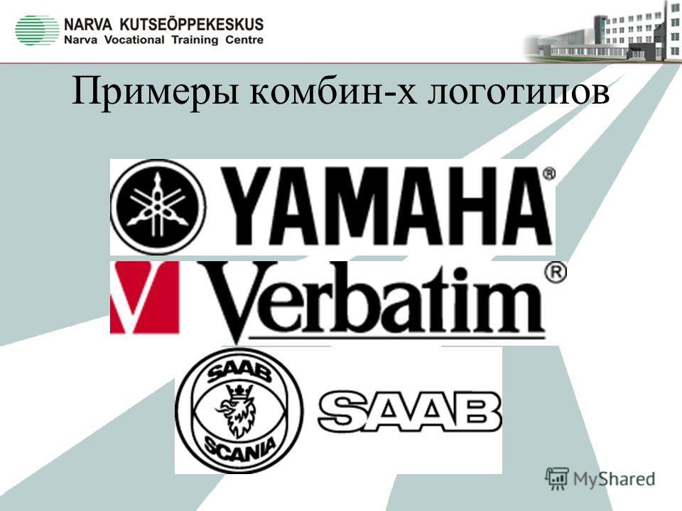 Примеры комбин-х логотипов