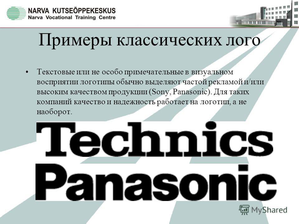 Примеры классических лого Текстовые или не особо примечательные в визуальном восприятии логотипы обычно выделяют частой рекламой и/или высоким качеством продукции (Sony, Panasonic). Для таких компаний качество и надежность работает на логотип, а не н