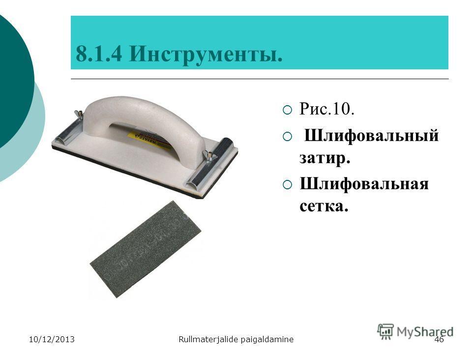 10/12/2013Rullmaterjalide paigaldamine46 8.1.4 Инструменты. Рис.10. Шлифовальный затир. Шлифовальная сетка.