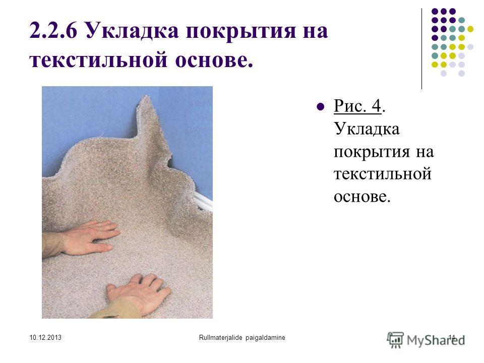 10.12.2013Rullmaterjalide paigaldamine14 2.2.6 Укладка покрытия на текстильной основе. Рис. 4. Укладка покрытия на текстильной основе.