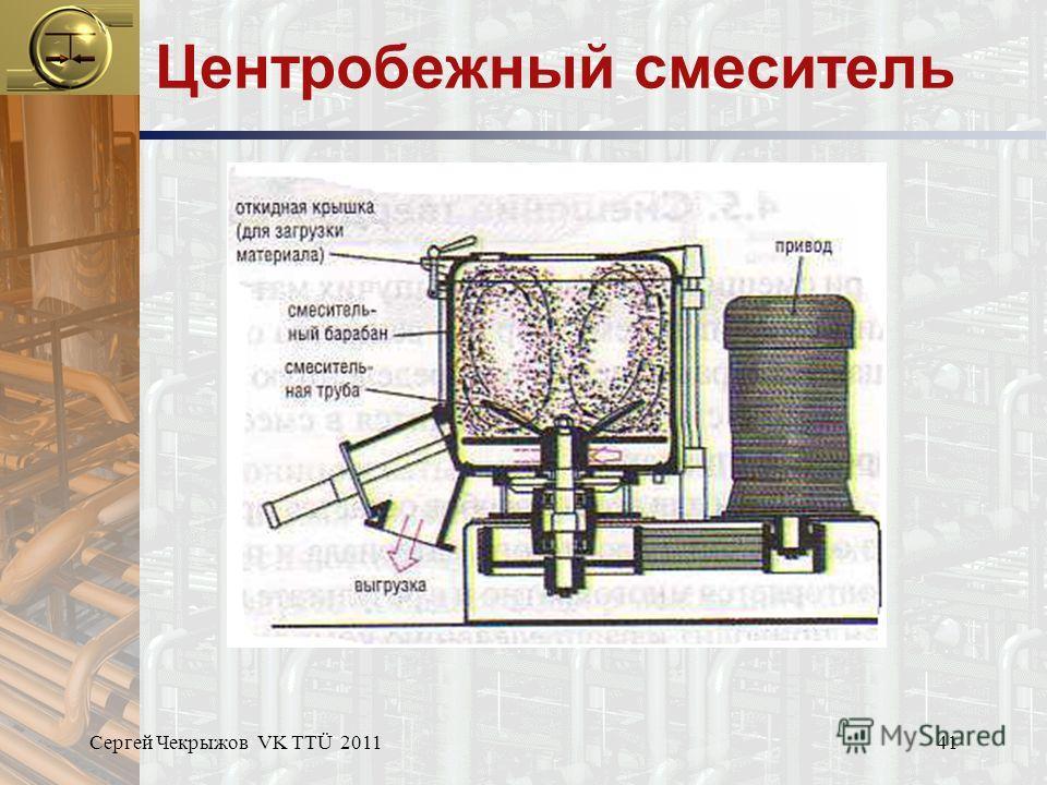 Сергей Чекрыжов VK TTÜ 201141 Центробежный смеситель