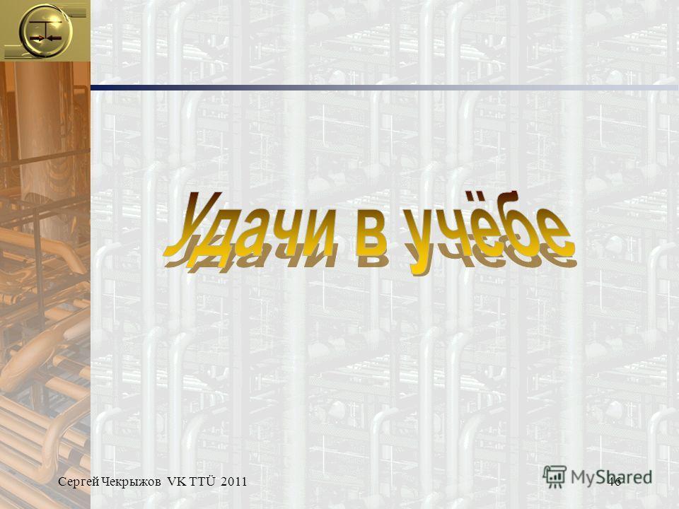 Сергей Чекрыжов VK TTÜ 201146