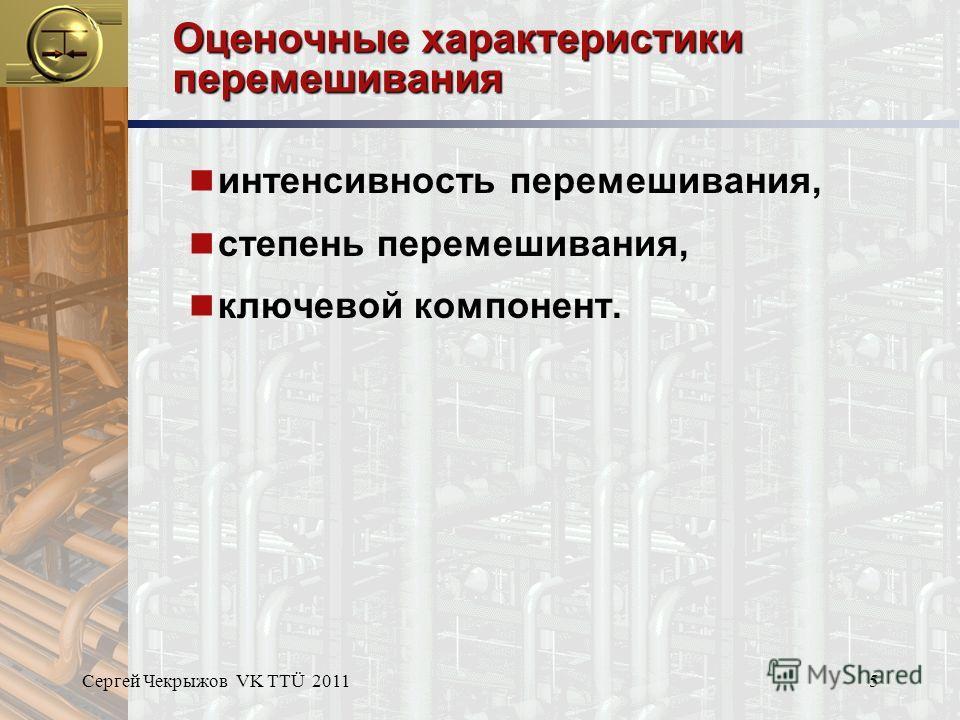 Сергей Чекрыжов VK TTÜ 20115 Оценочные характеристики перемешивания n интенсивность перемешивания, n степень перемешивания, n ключевой компонент.