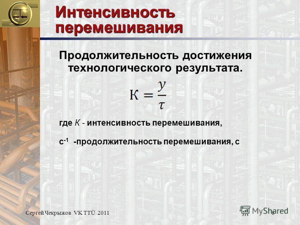 Сергей Чекрыжов VK TTÜ 20118 Интенсивность перемешивания Продолжительность достижения технологического результата. где К - интенсивность перемешивания, с -1 -продолжительность перемешивания, с