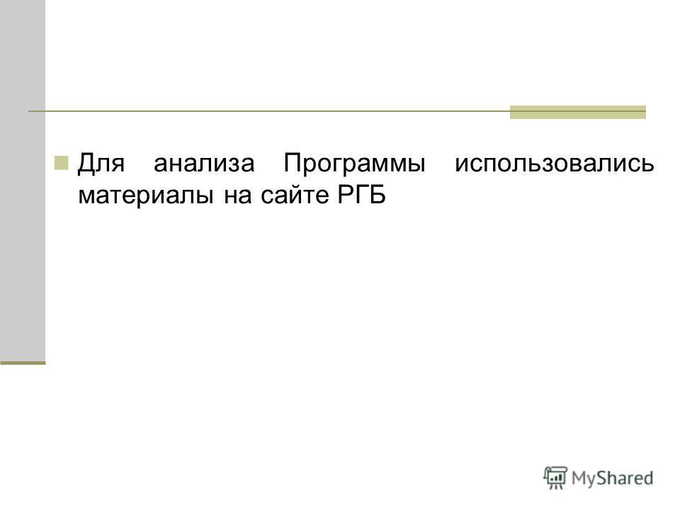 Для анализа Программы использовались материалы на сайте РГБ