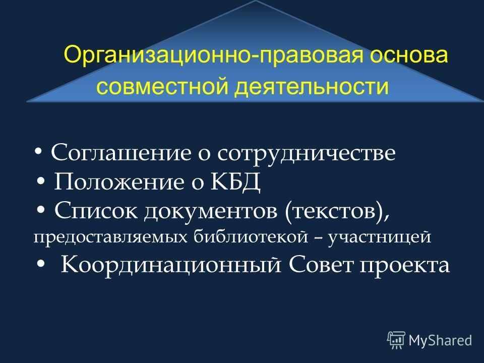 Организационно-правовая основа совместной деятельности Соглашение о сотрудничестве Положение о КБД Список документов (текстов), предоставляемых библиотекой – участницей Координационный Совет проекта