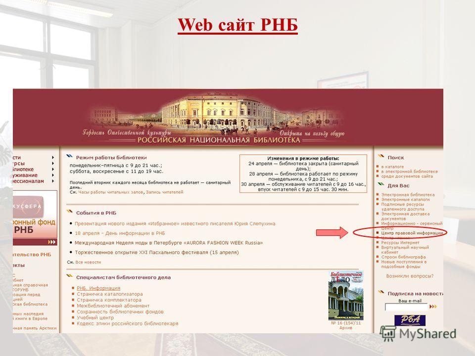 Web сайт РНБ