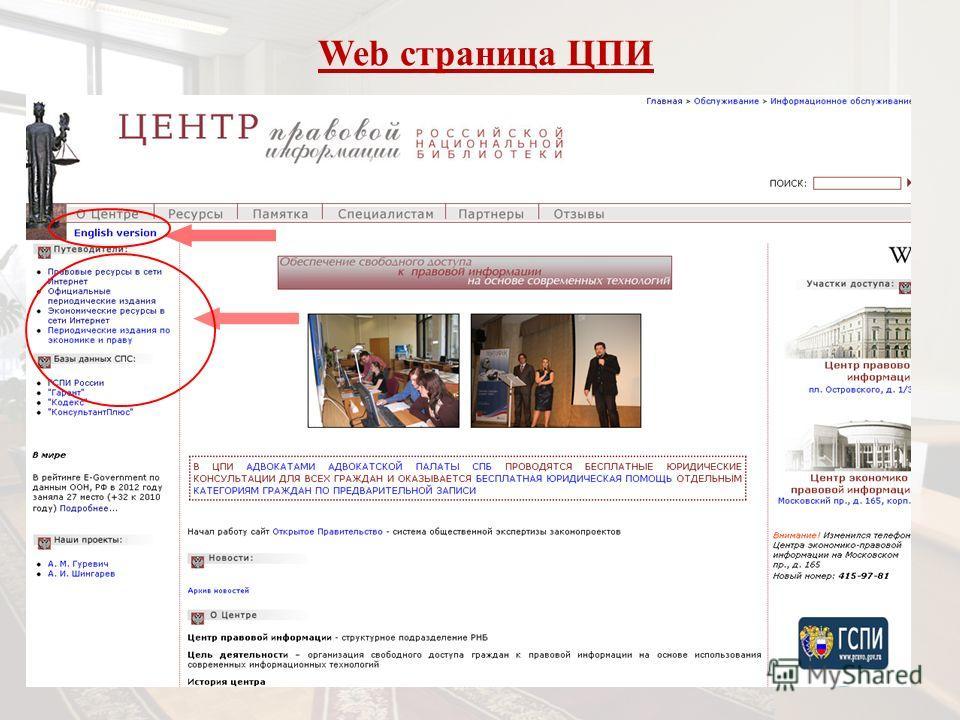 Web страница ЦПИ