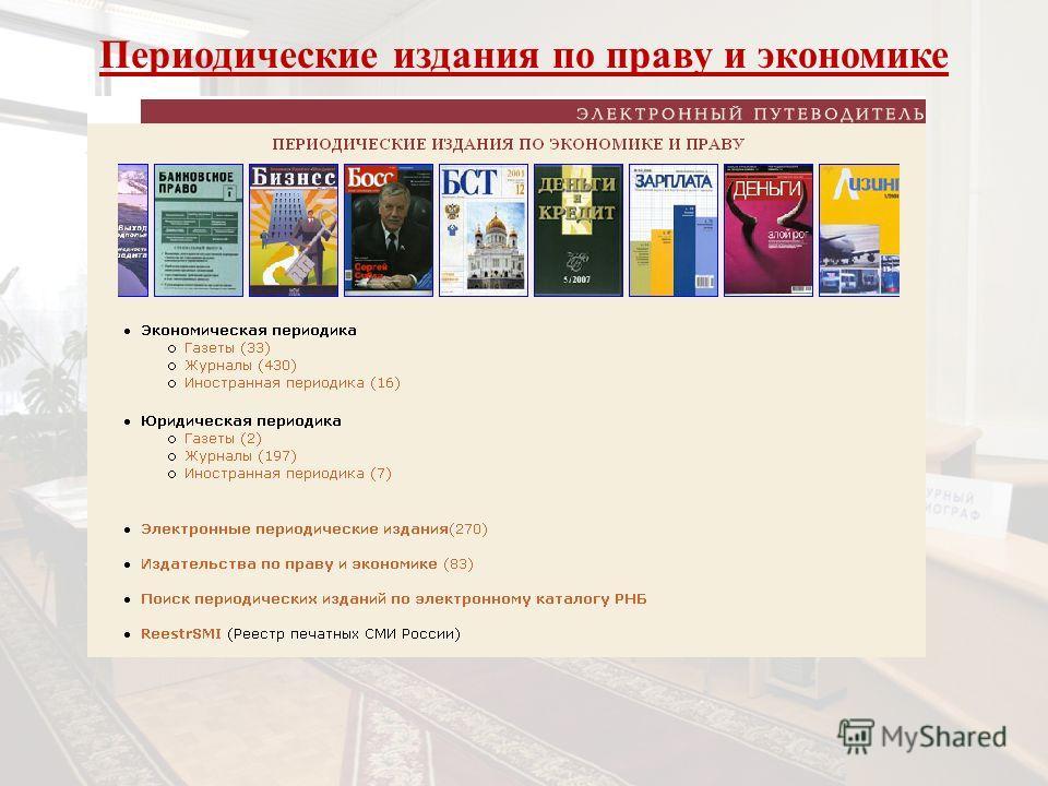 Периодические издания по праву и экономике