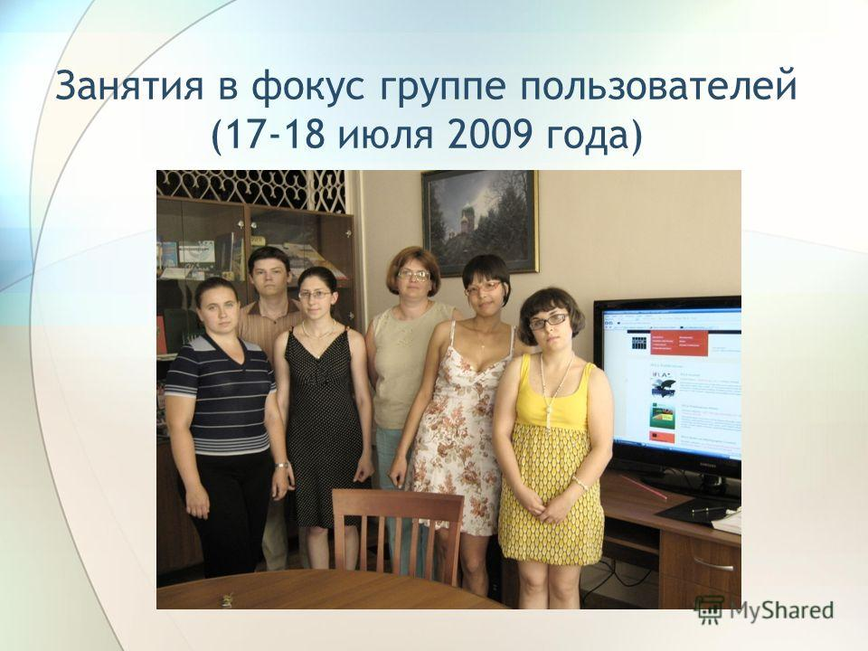 Занятия в фокус группе пользователей (17-18 июля 2009 года)