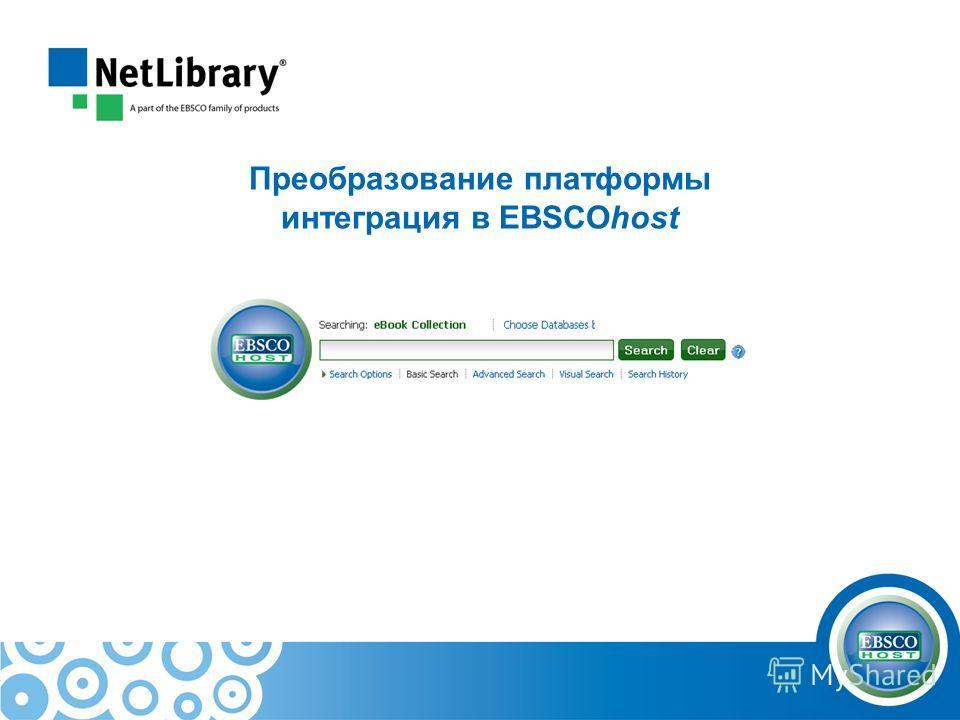 Преобразование платформы интеграция в EBSCOhost
