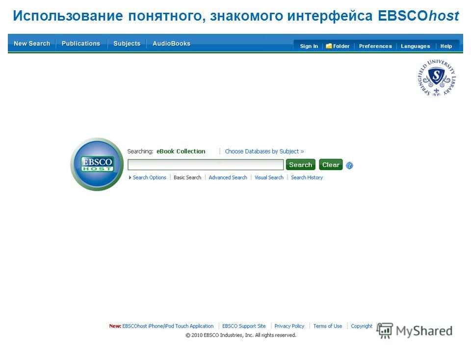 Использование понятного, знакомого интерфейса EBSCOhost