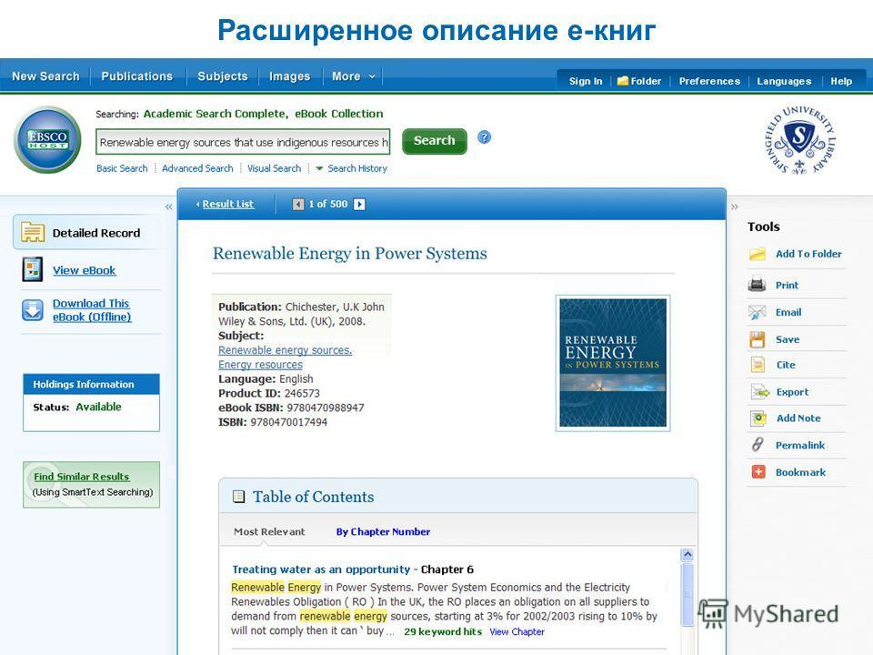 Расширенное описание e-книг