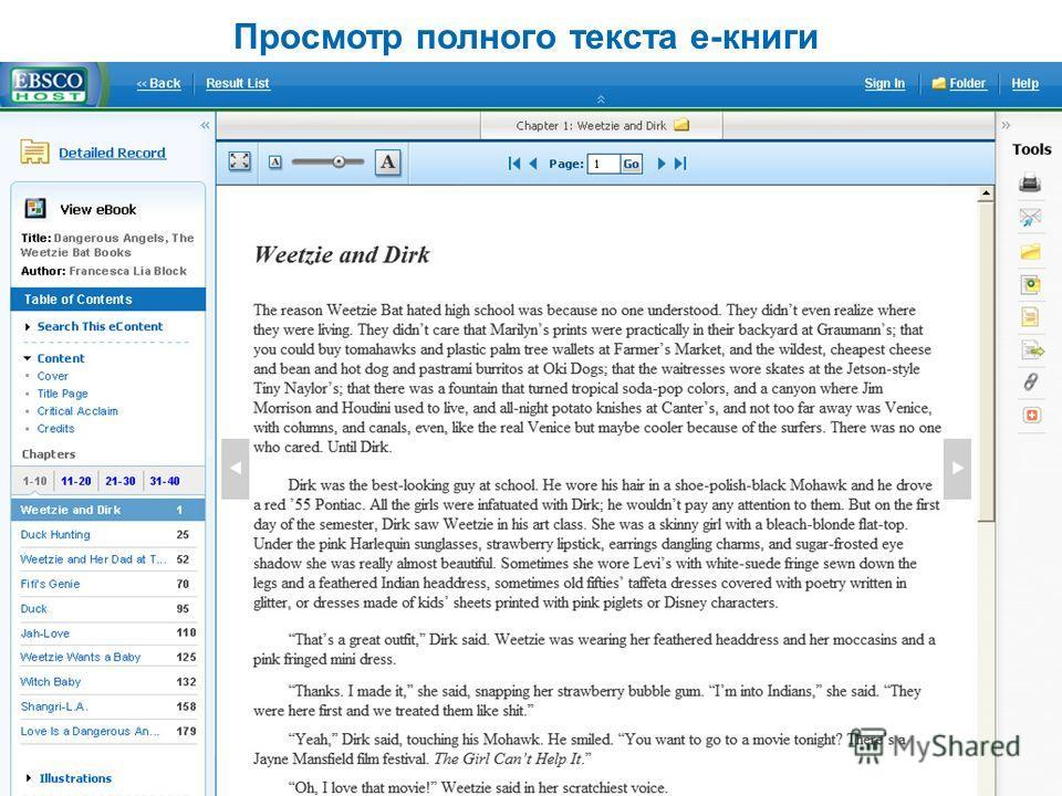 Просмотр полного текста e-книги Screen: eBook in the Viewer