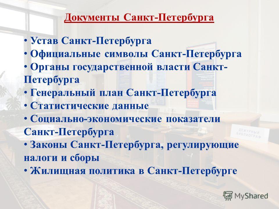 Документы Санкт-Петербурга Устав Санкт-Петербурга Официальные символы Санкт-Петербурга Органы государственной власти Санкт- Петербурга Генеральный план Санкт-Петербурга Статистические данные Социально-экономические показатели Санкт-Петербурга Законы