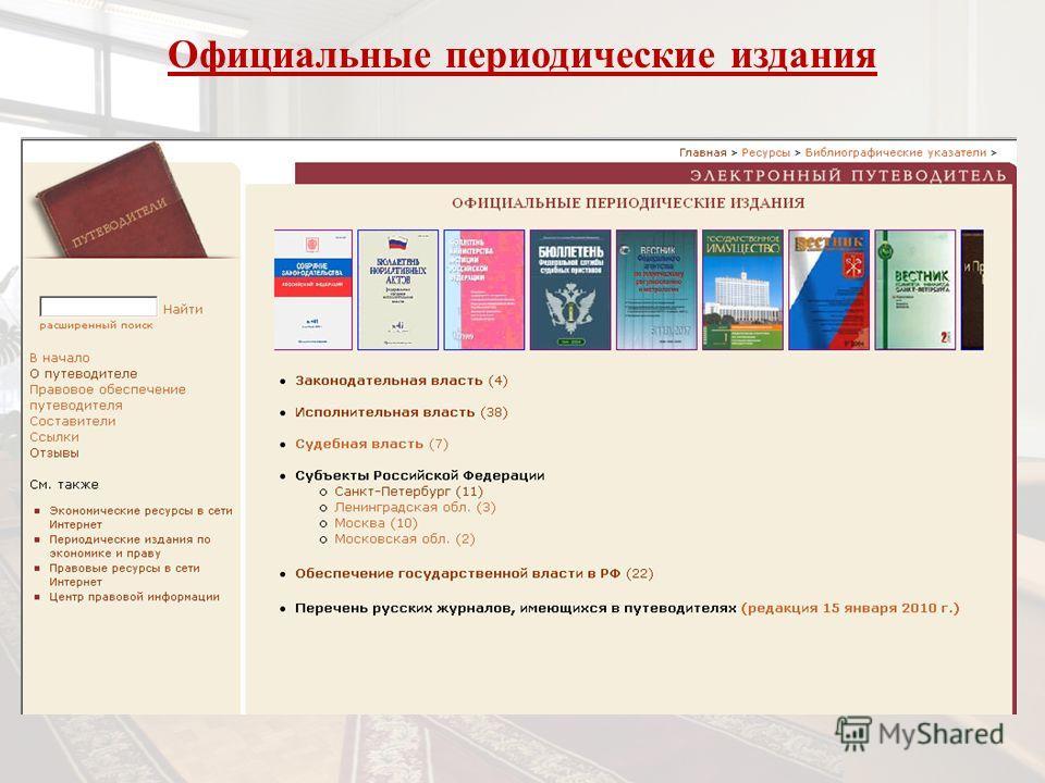 Официальные периодические издания