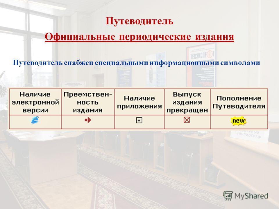 Путеводитель Официальные периодические издания Путеводитель снабжен специальными информационными символами