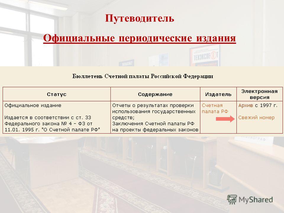 Путеводитель Официальные периодические издания
