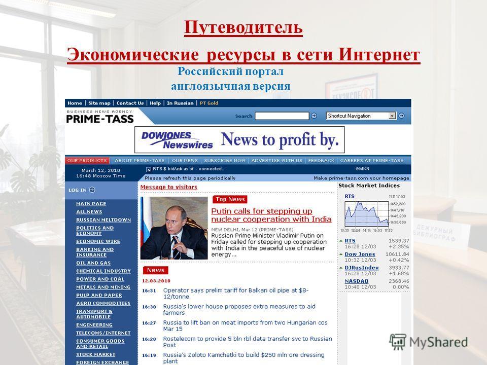 Путеводитель Экономические ресурсы в сети Интернет Российский портал англоязычная версия