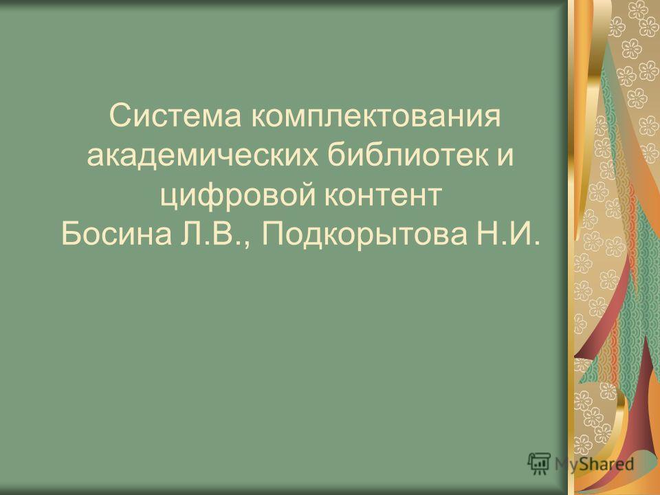 Система комплектования академических библиотек и цифровой контент Босина Л.В., Подкорытова Н.И.