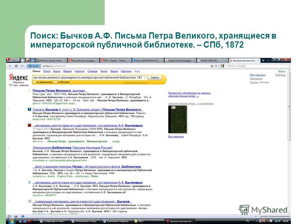 Поиск: Бычков А.Ф. Письма Петра Великого, хранящиеся в императорской публичной библиотеке. – СПб, 1872