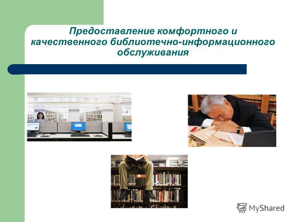 Предоставление комфортного и качественного библиотечно-информационного обслуживания