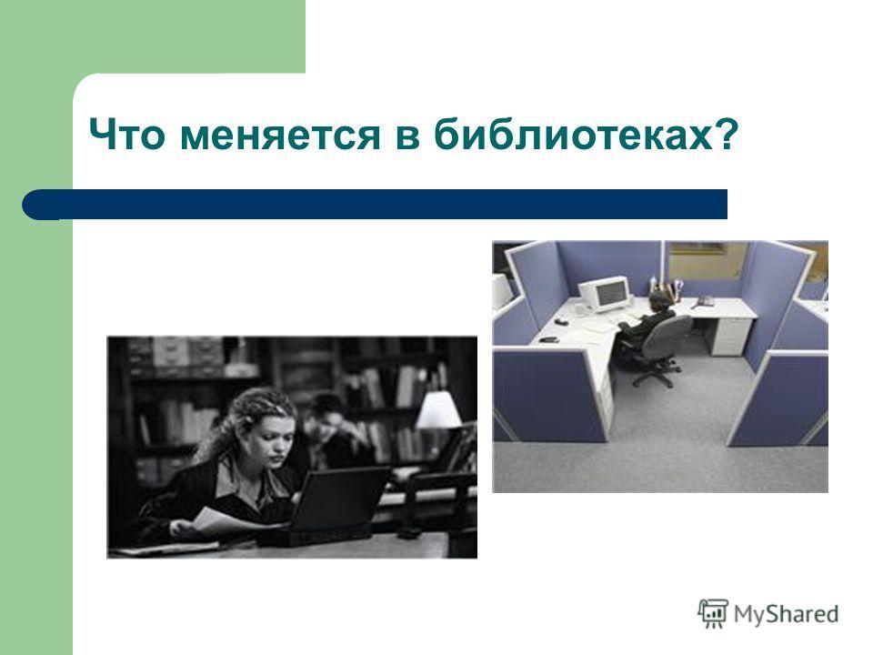 Что меняется в библиотеках?