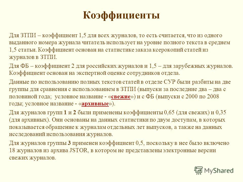 Коэффициенты Для ЗТПИ – коэффициент 1,5 для всех журналов, то есть считается, что из одного выданного номера журнала читатель использует на уровне полного текста в среднем 1,5 статьи. Коэффициент основан на статистике заказа ксерокопий статей из журн