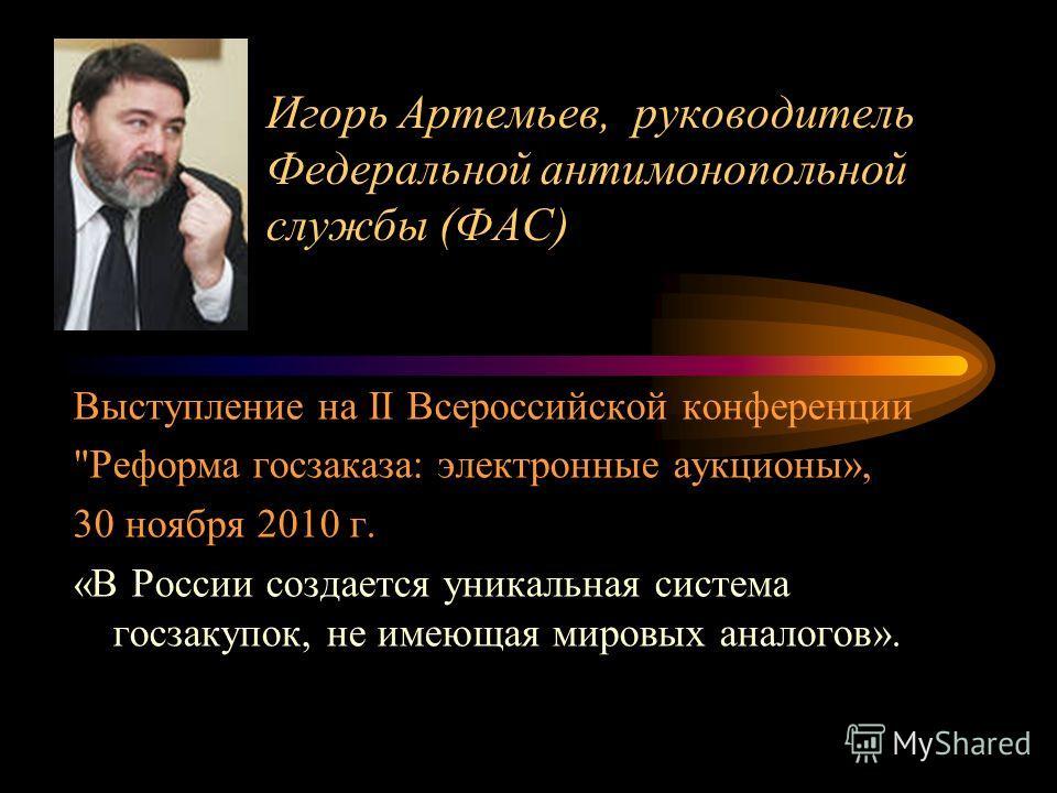 Игорь Артемьев, руководитель Федеральной антимонопольной службы (ФАС) Выступление на II Всероссийской конференции