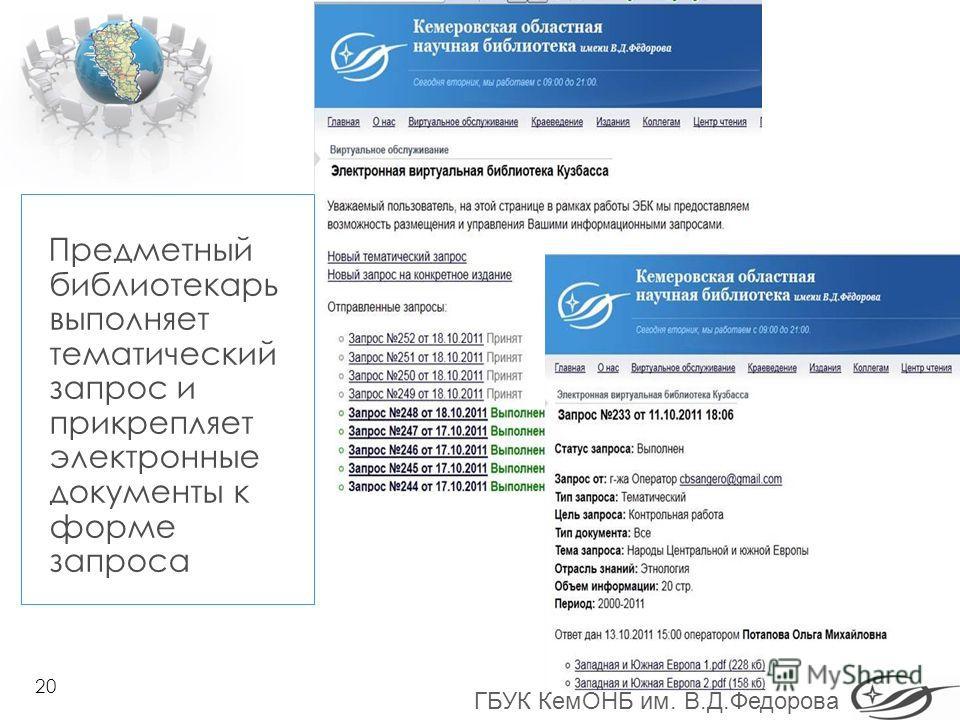 ГБУК КемОНБ им. В.Д.Федорова 20 Предметный библиотекарь выполняет тематический запрос и прикрепляет электронные документы к форме запроса