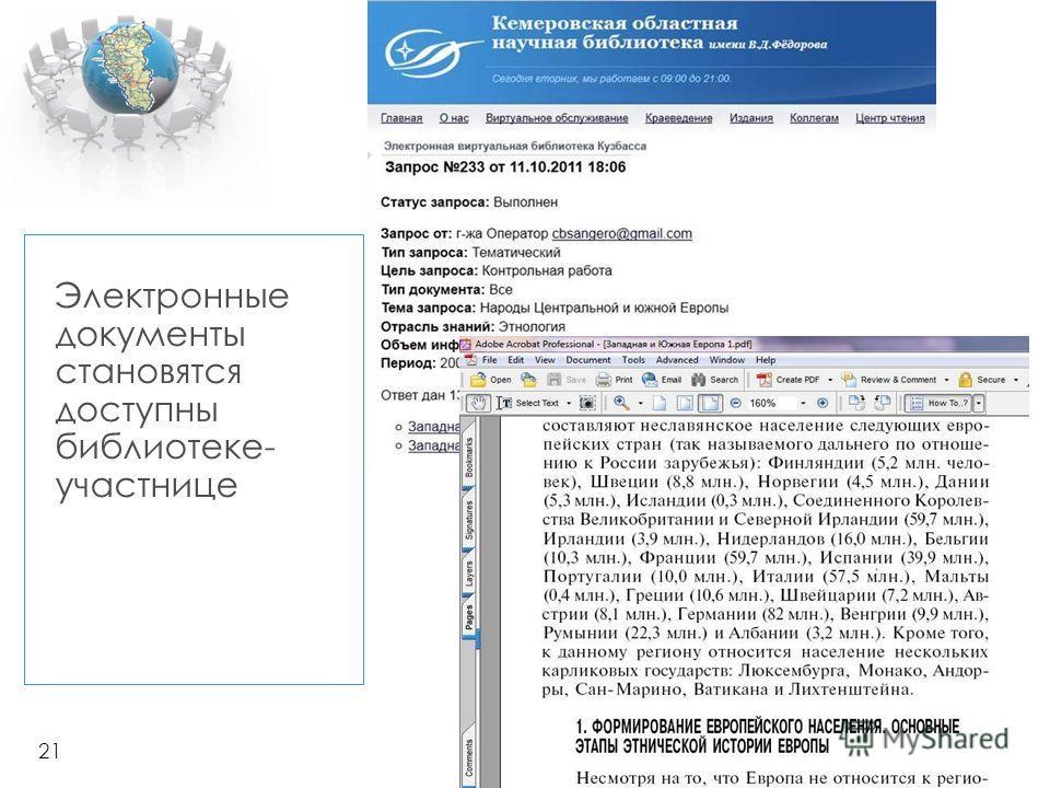 Электронные документы становятся доступны библиотеке- участнице 21