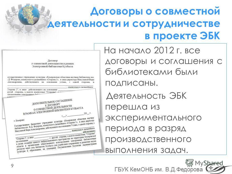 На начало 2012 г. все договоры и соглашения с библиотеками были подписаны. Деятельность ЭБК перешла из экспериментального периода в разряд производственного выполнения задач. Договоры о совместной деятельности и сотрудничестве в проекте ЭБК ГБУК КемО